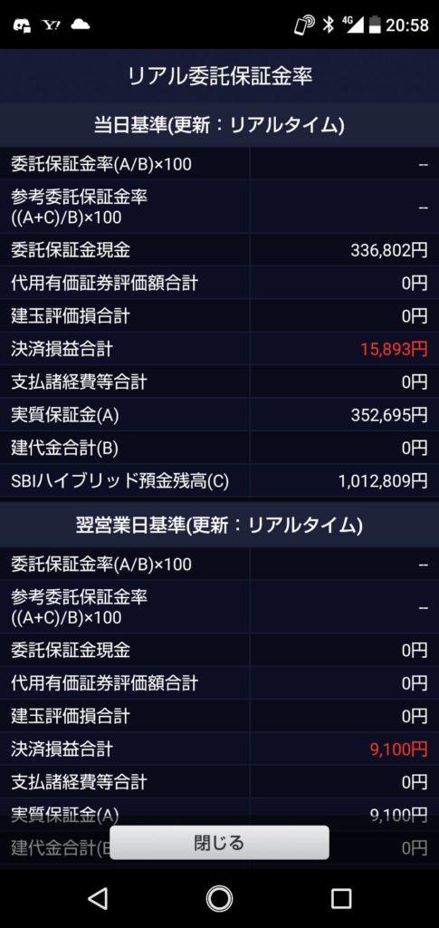 【ゆうちょ銀行】2020年2月13日 株で100万円を500万円になるまで頑張る
